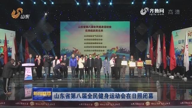 山东省第八届全民健身运动会在日照闭幕