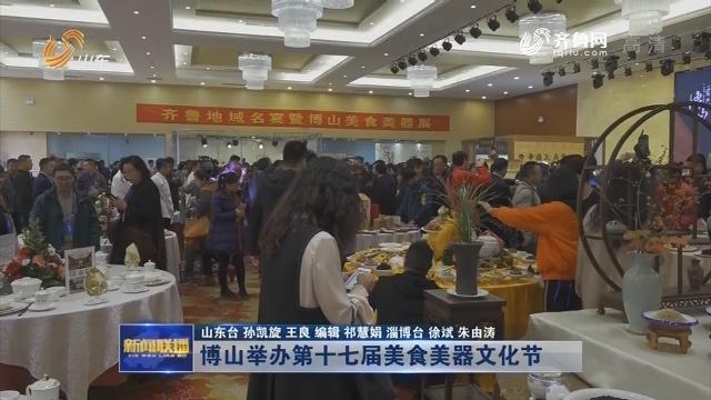 博山举办第十七届美食美器文化节