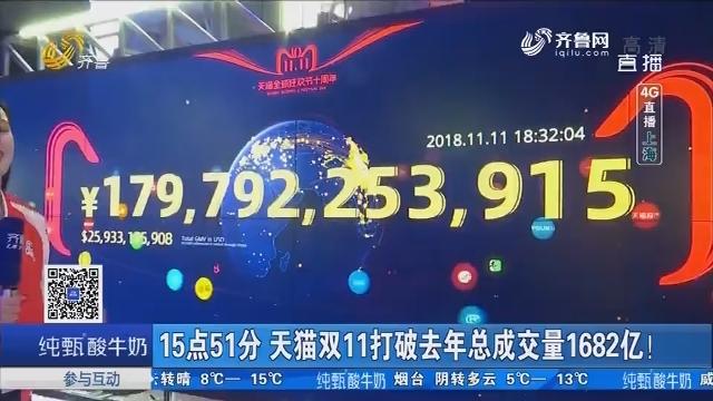 【4G直播】15点51分 天猫双11打破2017年总成交量1682亿!