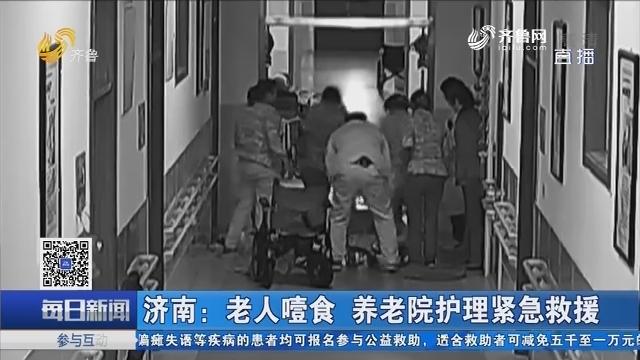 济南:老人噎食 养老院护理紧急救援