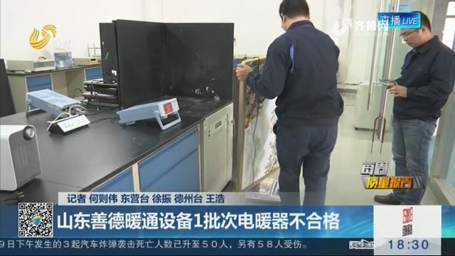 【每周质量报告】山东善德暖通设备1批次电暖器不合格