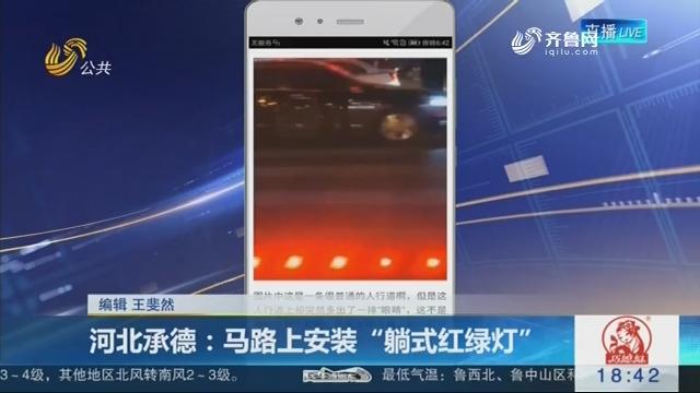 """【新说法】河北承德:马路上安装""""躺式红绿灯"""""""