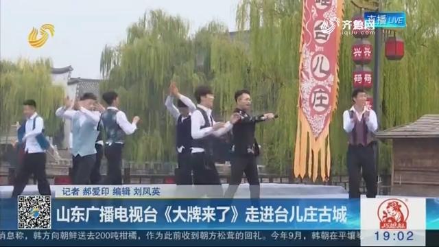 山东广播电视台《大牌来了》走进台儿庄古城