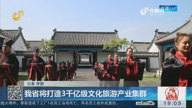 山东省将打造3千亿级文化旅游产业集群