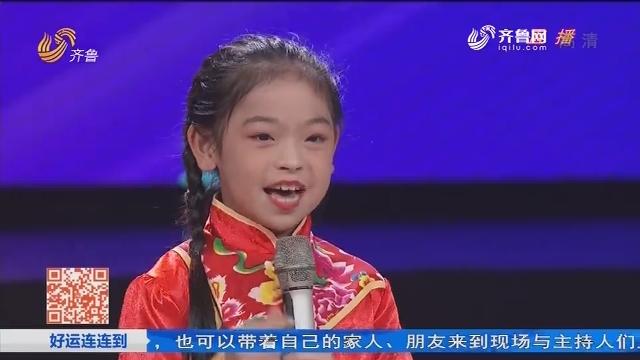 20181111《好运连连到》:小美女彭筱文给四位主持人献唱歌曲表达喜爱之情