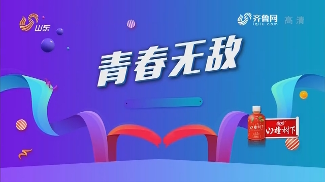 20181111《最炫国剧风》:青春无敌