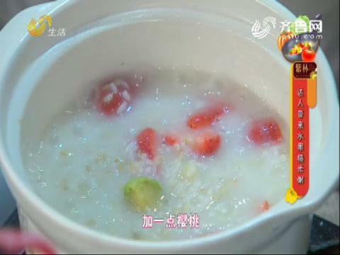 20181112《非尝不可》:水果糙米粥