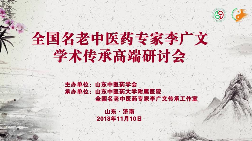 全国名老中医药专家李广文学术传承高端研讨会在济南召开