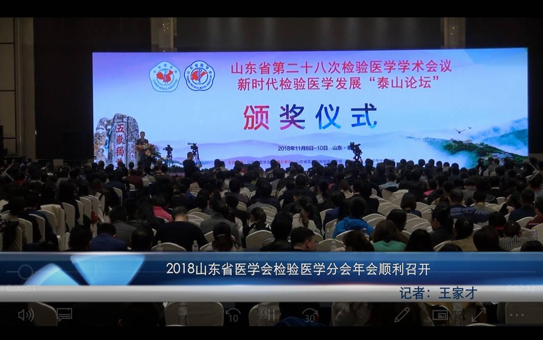 2018山东省医学会检验医学分会年会顺利召开