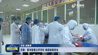 济南:集中配餐公开评价 确保就餐安全