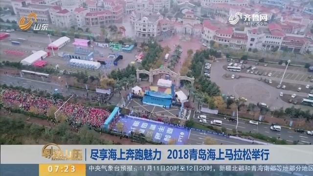 尽享海上奔跑魅力 2018青岛海上马拉松举行