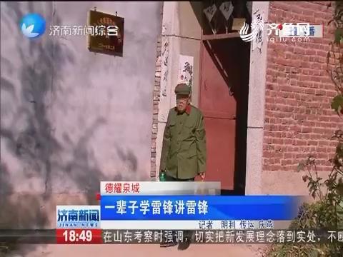 德耀泉城:一辈子学雷锋讲雷锋