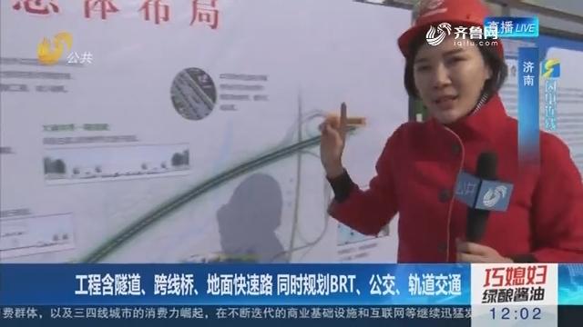 【闪电连线】济南顺河快速路南延 11月12日正式进场施工