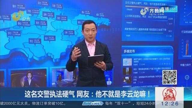 【闪电新闻客户端】 这名交警执法硬气 网友:他不就是李云龙嘛!