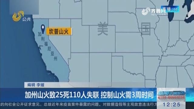 加州山火致25死110人失联 控制山火需3周时间