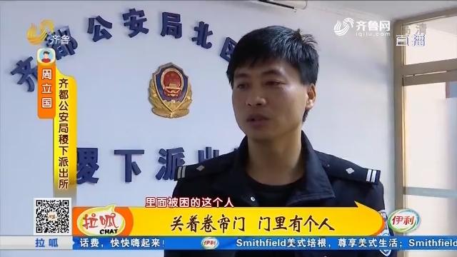 淄博:关着卷帘门 门里有个人