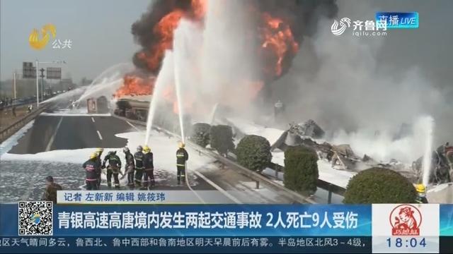 青银高速高唐境内发生两起交通事故 2人死亡9人受伤