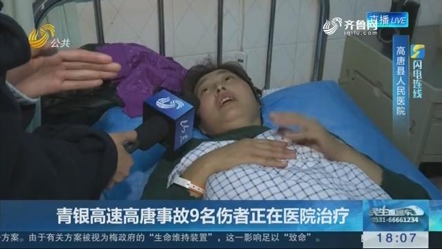 【闪电连线】青银高速高唐事故9名伤者正在医院治疗