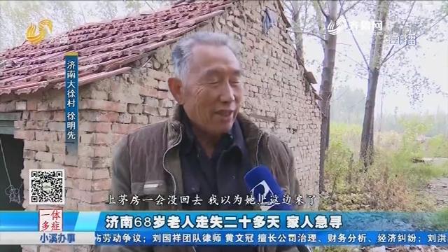 济南68岁老人走失二十多天 家人急寻