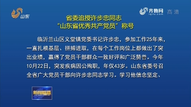"""省委追授许步忠同志""""山东省优秀共产党员""""称号"""