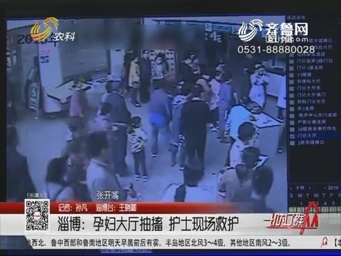 淄博:孕妇大厅抽搐 护士现场救护