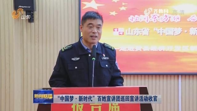"""""""中国梦·新时代""""百姓宣讲团巡回宣讲活动圆满收官"""