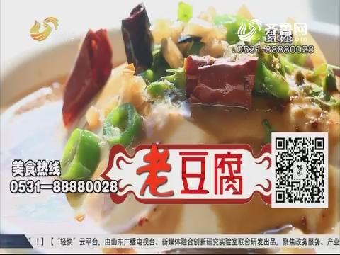 【大寻味】商河老豆腐