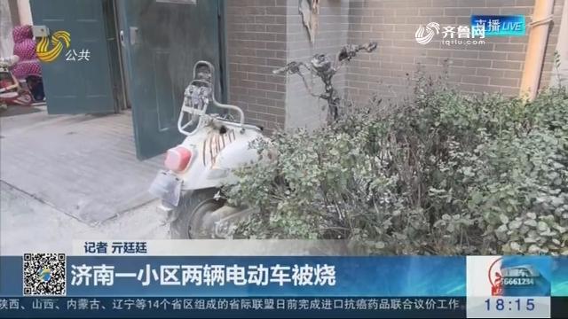 """电动安全于未""""燃"""":济南 一小区两辆电动车被烧"""