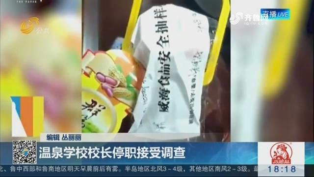 """威海通报""""学校食堂出现黑油"""":温泉学校校长停职接受调查"""