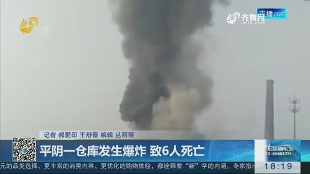 平阴一仓库发生爆炸 致6人死亡