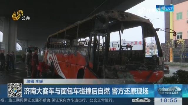 济南大客车与面包车碰撞后自燃 警方还原现场