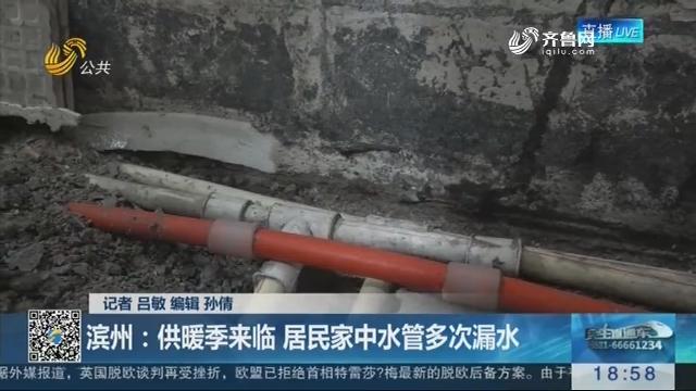 滨州:供暖季来临 居民家中水管多次漏水