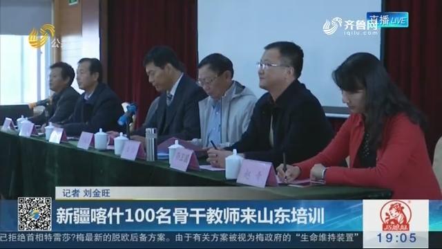 新疆喀什100名骨干教师来山东培训
