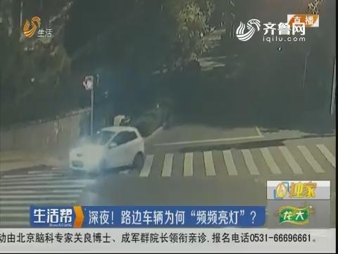 """青岛:深夜!路边车辆为何""""频频亮灯""""?"""