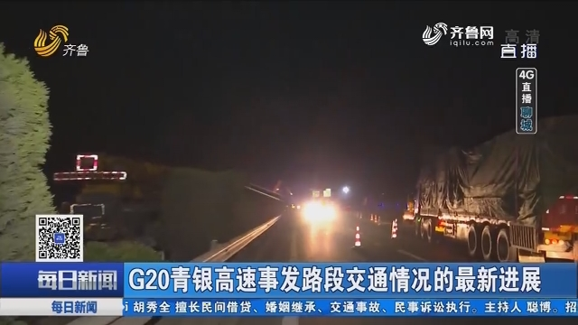 【4G连线】G20青银高速事发路段交通情况的最新进展