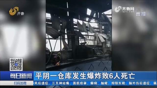 平阴一仓库发生爆炸致6人死亡
