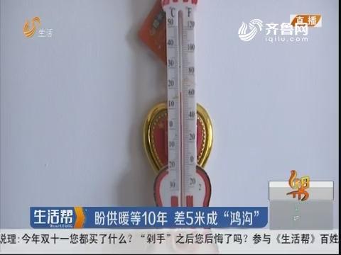 """日照:盼供暖等10年 差5米成""""鸿沟"""""""