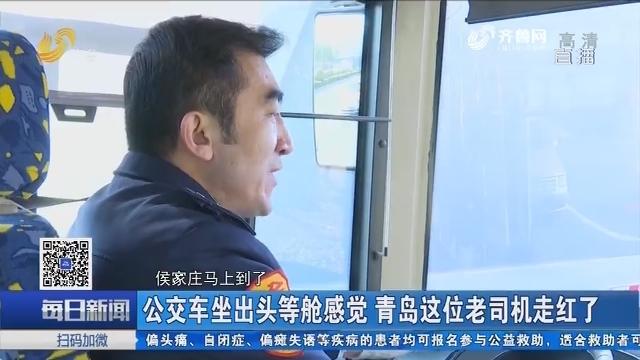 公交车坐出头等舱感觉 青岛这位老司机走红了