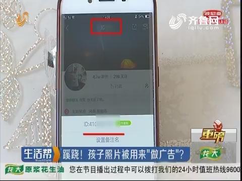 """【重磅】聊城:蹊跷!孩子照片被用来""""做广告""""?"""