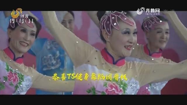 20181112《全能挑战王》:第二季济宁站