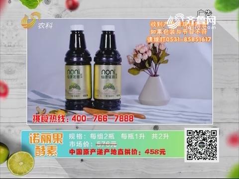 20181112《中国原产递》:诺丽果酵素