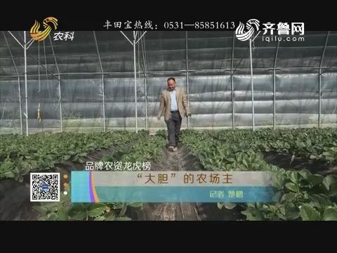 """品牌农资龙虎榜:""""大胆""""的农场主"""
