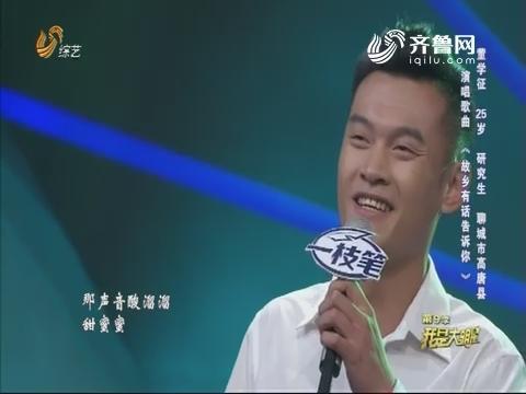 20181112《我是大明星》:高颜值空竹选手 用实力征服全场
