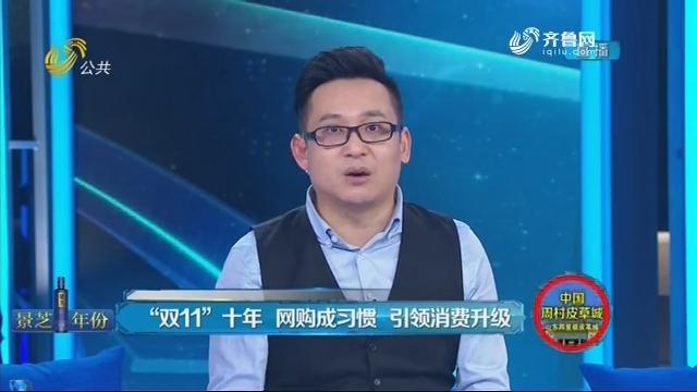 """2018年11月12日《闪电舆论场》:""""双11""""十年 网购成习惯 引领消费升级"""