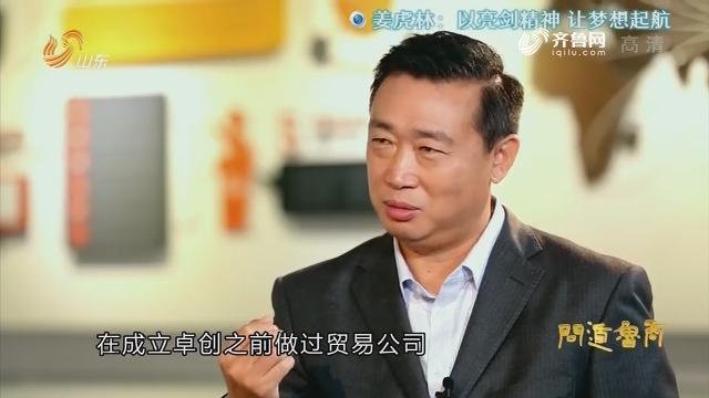 【问道鲁商】姜虎林:以亮剑精神 让梦想起航