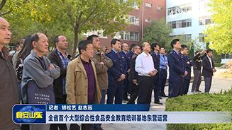 东营:全省首个大型综合性食品安全教育培训基地东营运营