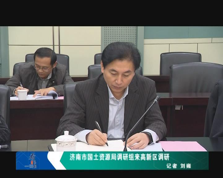 济南市国土资源局调研组来高新区调研