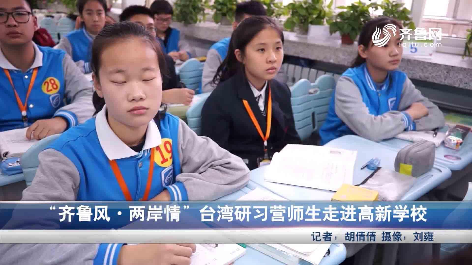 齐鲁风两岸情 台湾研习营师生走进高新学校
