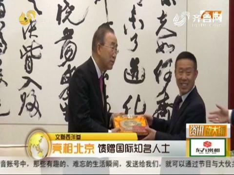文登西洋参亮相北京  馈赠国际知名人士