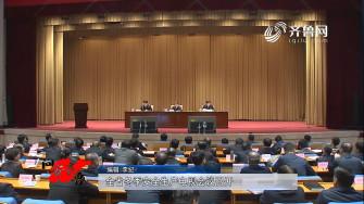 《问安齐鲁》11-10播出:《全省冬季安全生产电视会议召开》